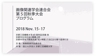 一般社団法人 日本写真学会